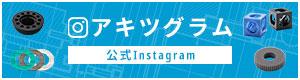 アキツグラム 公式Instagram