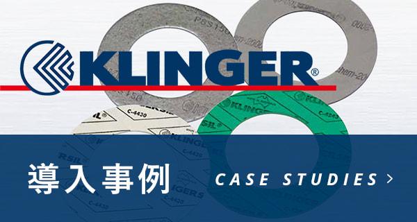 クリンガー導入事例ページへのサイドバーバナーリンク